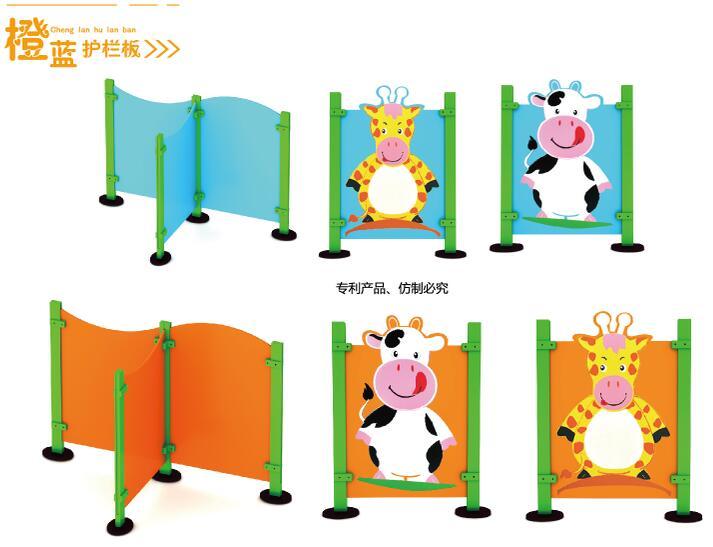 摇摇马橙蓝护栏板-幼儿园活动室布置的推荐材料